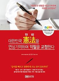악필 볼펜글씨 교정 기억법