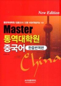 MASTER 통역대학원 중국어 - 한중번역편