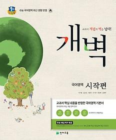개벽 국어영역 시작편 (2016년)