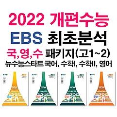 "<font title=""2022 개편수능 EBS 최초분석 국,영,수 패키지(고1~2)"">2022 개편수능 EBS 최초분석 국,영,수 패키...</font>"