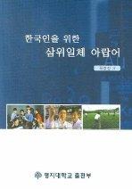 한국인을 위한 삼위일체 아랍어