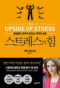 스트레스의 힘