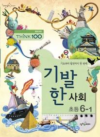 THiNK 100 기발한 초등 사회 6-1 (2012)