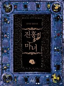 진홍의 마녀 2