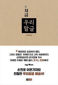 지금 우리말글 /손진호 지음 ;허남문 그림