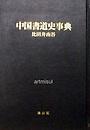 중국서도사사전  中國書道史事典 . 서예