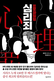 심리죄 :프로파일링 :레이미 장편소설