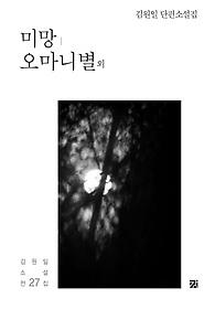 미망/ 오마니별 외