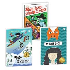 대교눈높이아동문학상 고학년 필독서 세트