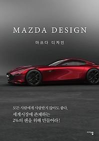 마쓰다 디자인