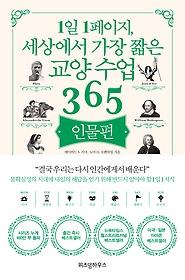 "<font title=""1일 1페이지, 세상에서 가장 짧은 교양 수업 365 - 인물편"">1일 1페이지, 세상에서 가장 짧은 교양 수...</font>"