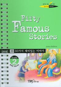 50가지 재미있는 이야기