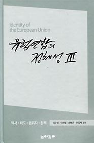 유럽연합의 정체성 3