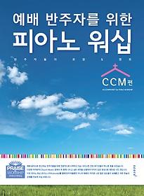 ���� �����ڸ� ���� �ǾƳ� ���� - CCM��