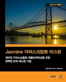 Jasmine 자바스크립트 테스팅