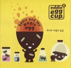 """<font title=""""에디와 마법의 달걀 Eddie and the magic egg """">에디와 마법의 달걀 Eddie and the magic e...</font>"""