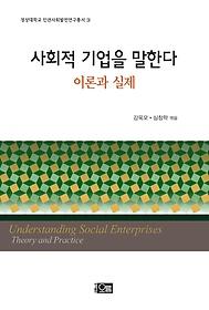 사회적 기업을 말한다 :이론과 실제