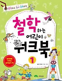 철학하는 어린이 워크북 1