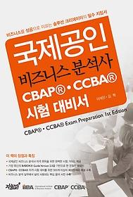 """<font title=""""국제공인 비즈니스 분석사 CBAP CCBA 시험대비서 (2013)"""">국제공인 비즈니스 분석사 CBAP CCBA 시험...</font>"""