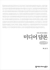 미디어 담론 (큰글씨책)