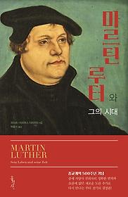마르틴 루터와 그의 시대