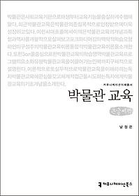 박물관 교육 (큰글씨책)
