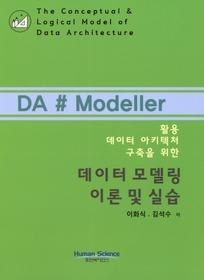 데이터 모델링 이론 및 실습