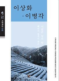 이상화/이병각