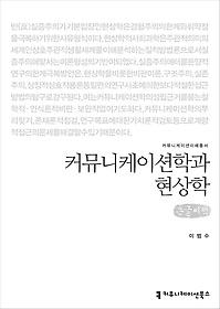 커뮤니케이션학과 현상학 (큰글씨책)