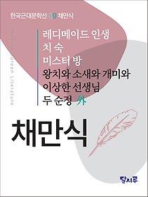 한국근대문학선 09-채만식