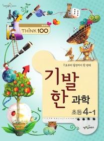 THiNK 100 기발한 초등 과학 4-1 (2012)