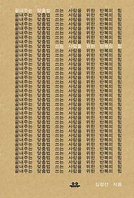 끝내주는 맞춤법 :쓰는 사람을 위한 반복의 힘 /김정선 지음
