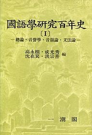 국어학연구100년사 1