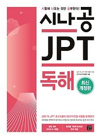 시나공 JPT 독해