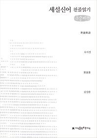 세설신어 (큰글씨책)
