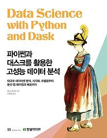 """<font title=""""파이썬과 대스크를 활용한 고성능 데이터 분석"""">파이썬과 대스크를 활용한 고성능 데이터 ...</font>"""