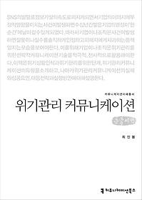 위기관리 커뮤니케이션 (큰글씨책)