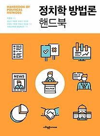 정치학 방법론 핸드북