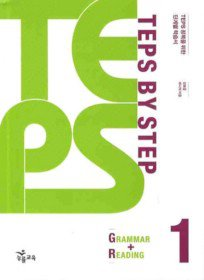 TEPS BY STEP 1 GRAMMAR+READING