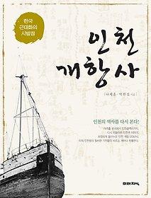 [90일 대여] 인천 개항사