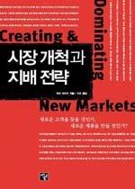 시장 개척과 지배 전략