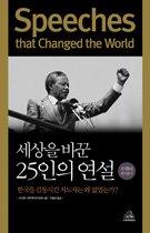 "<font title=""세상을 바꾼 25인의 연설 Speeches that changed the world"">세상을 바꾼 25인의 연설 Speeches that ch...</font>"