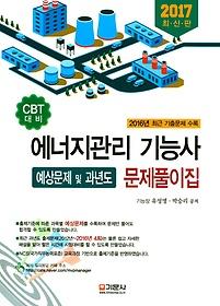 2017 에너지관리 기능사 문제풀이집