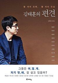 김태훈의 편견
