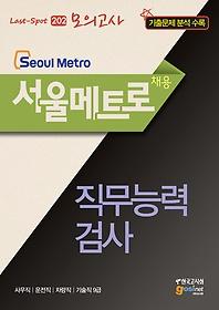 Seoul Metro 서울메트로 채용 직무능력검사 (2015)