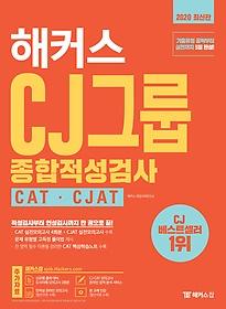 해커스 CJ그룹 종합적성검사 CAT CJAT