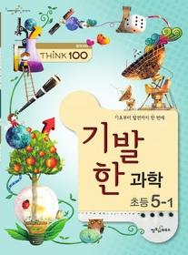 THiNK 100 기발한 초등 과학 5-1 (2012)
