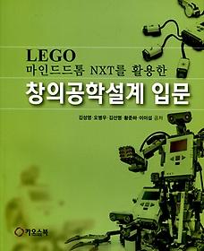 "<font title=""LEGO 마인드드톰 NXT를 활용한 창의공학설계 입문"">LEGO 마인드드톰 NXT를 활용한 창의공학설...</font>"
