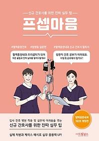 프셉마음 - 혈액종양내과 입문편