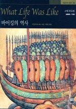 바이킹의 역사 - 고대북유럽